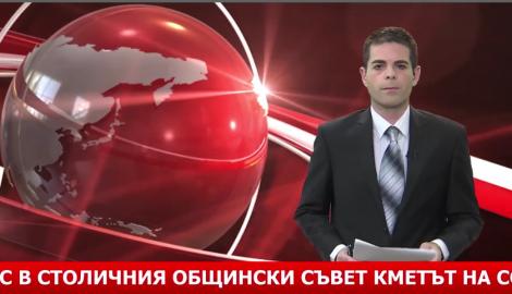Вечерни новини 21.03.2017